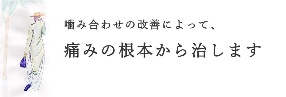 どこに行っても治らなかったあなたを救う米長歯科 東京 京橋駅 徒歩0分 米長歯科